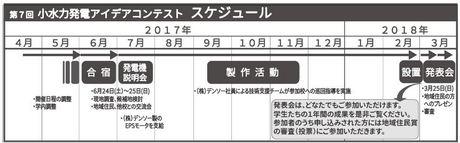2017_yotei.JPG
