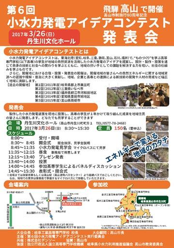 contest_pre_2016_takayama.jpg